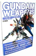 [MOOK] : GUNDAM WEAPONS Mobile Suit Gundam SEED Destiny Special Edition (เล่ม1)