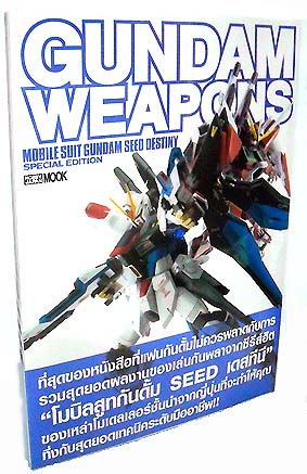 [MOOK] : GUNDAM WEAPONS Mobile Suit Gundam SEED Destiny Special Edition (เล่ม1) 0