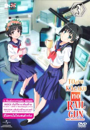 To Aru Kagaku No Railgun /เรลกัน แฟ้มลับคดีวิทยาศาสตร์/หนังการ์ตูนชุด
