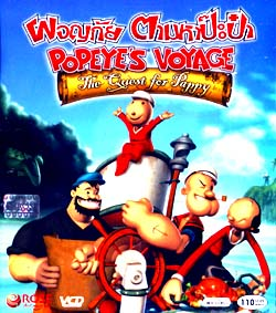 VCD : Popeye s Voyge The Quest or Pappy ผจญภัย ตามหาป๊ะป๋า 0