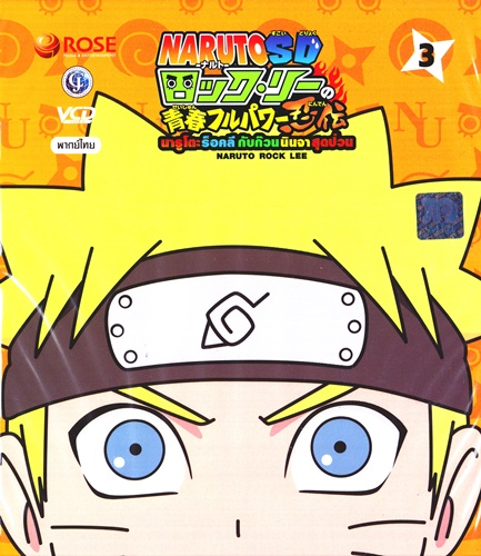 VCD : : Naruto rock lee : นารูโตะ ร็อคลี กับก๊วนนิจาสุดป่วน vol.03 0