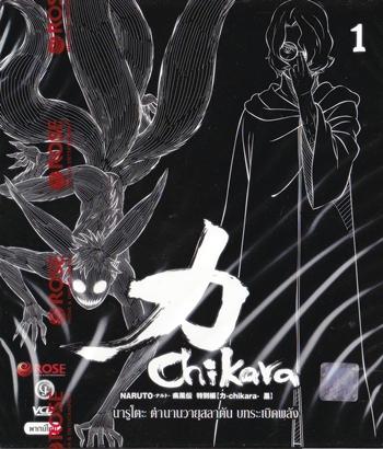 VCD : Naruto : นารูโตะ ตำนานวายุสลาตัน บทระเบิดพลัง vol.01 0